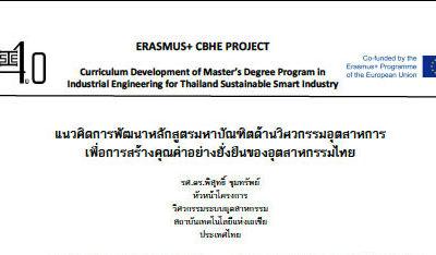 แนวคิดการพัฒนาหลักสูตรมหาบัณฑิตด้านวิศวกรรมอุตสาหการ เพื่อการสร้างคุณค่าอย่างยั่งยืนของอุตสาหกรรมไทย